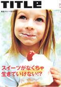 title雑誌