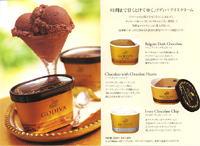ゴディバはやっぱりチョコのアイス